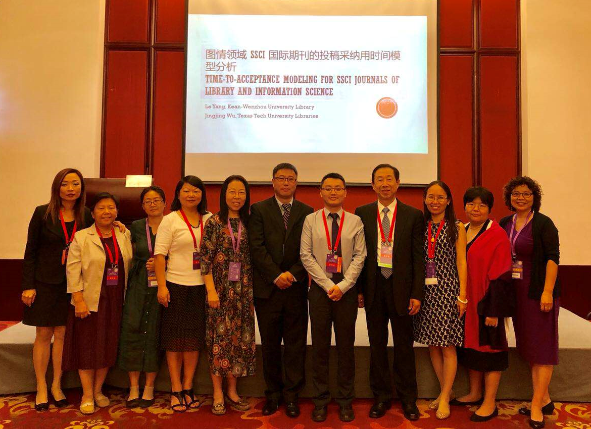 18ChineseLibraryAnnualConference2