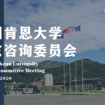 High-end Think Tank: Wenzhou-Kean University Advisory Committee holds its Founding Ceremony and First Meeting